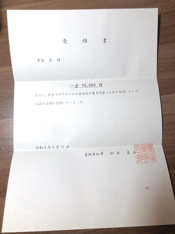 宮城コロナ寄附の受領書の画像