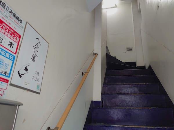 へんてこ屋のビルの階段の画像