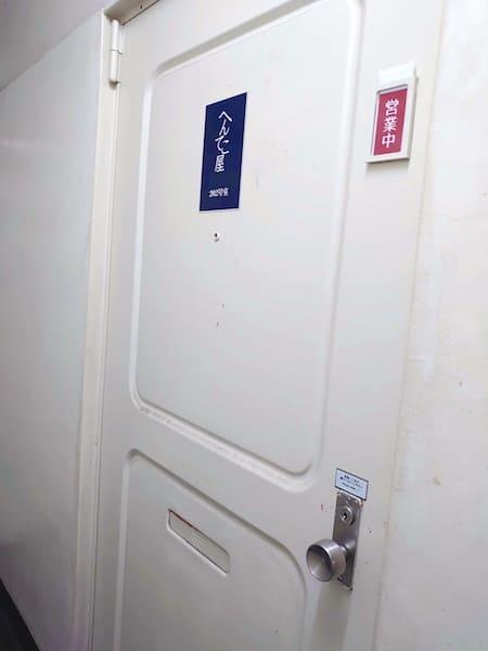 へんてこ屋のドアの画像