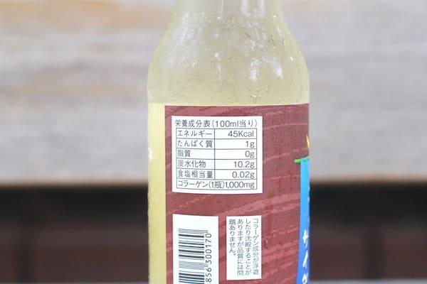 牛タンサイダーの栄養成分表の画像