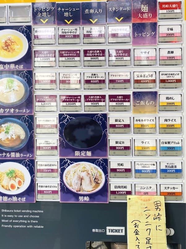 仙台の人気ラーメン屋の券売機の画像