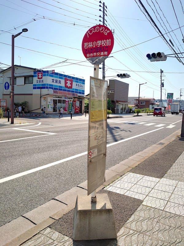 いち福の最寄りバス停の若林小学校前バス停留所