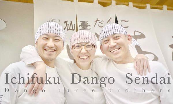仙台の人気団子店のオーナー画像