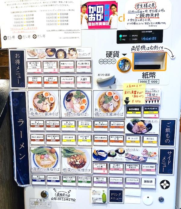 だし廊の食券機の画像