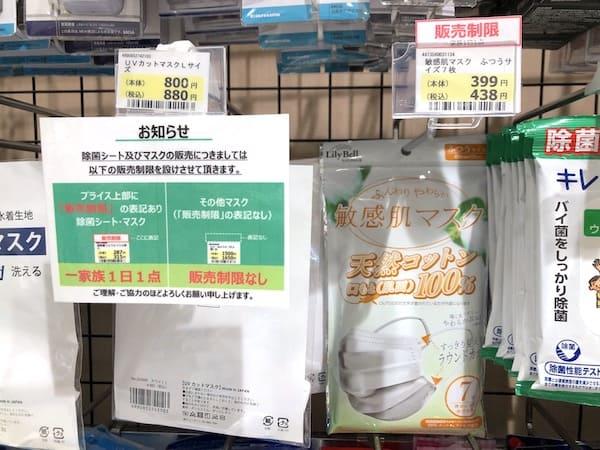 仙台駅のニューデイズのマスク在庫状況
