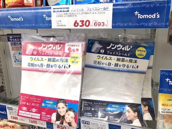 トモズ仙台ハピナ店のフェイスシールドの在庫状況