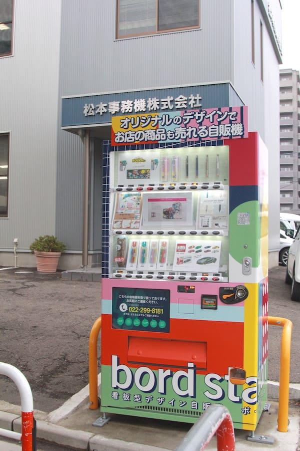文房具の自動販売機の画像