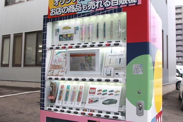 松本事務機の文房具の自販機の画像