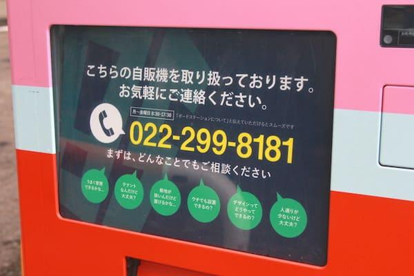 松本事務機の電話番号