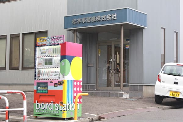 松本事務機の玄関の画像