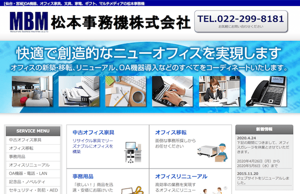松本事務機のHPのスクショ画像