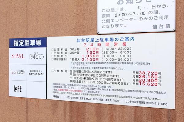 仙台駅屋上駐車場の料金