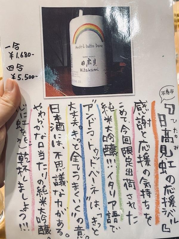 仙台駅のすし哲の日本酒のメニュー画像