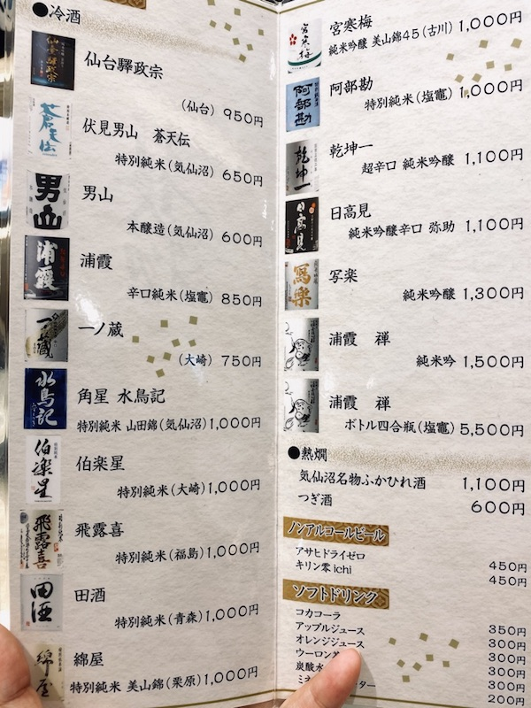 あさひ鮨 仙台駅店の日本酒メニュー