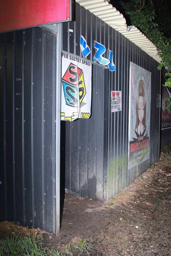 仙台のこっそり堂の入り口の画像