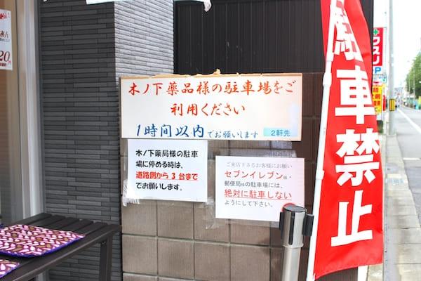 柴田パンの駐車場の画像