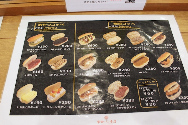 宮城の人気コッペパン店のメニュー画像