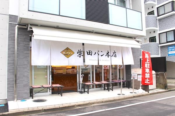 柴田パン本店の外観画像
