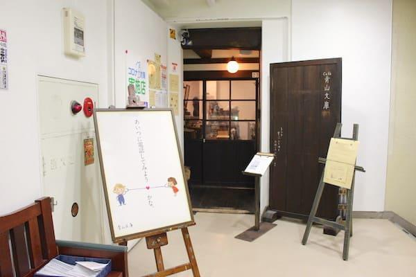青山文庫の入り口