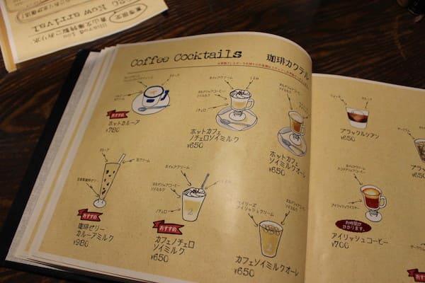 青山文庫のコーヒーカクテルの画像