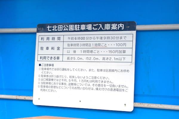 七北田公園の駐車場の料金画像