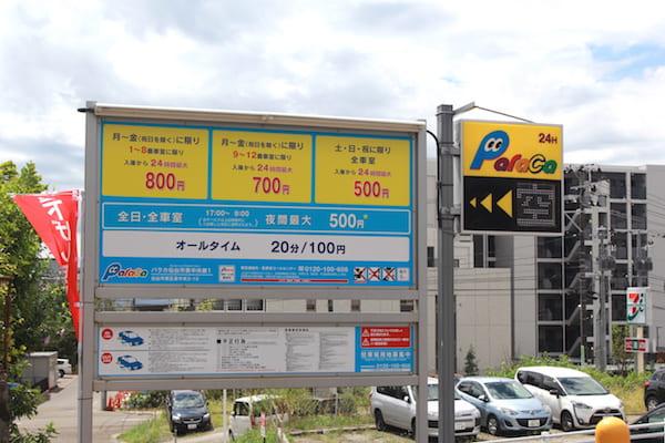 パラカ仙台市泉中央第1