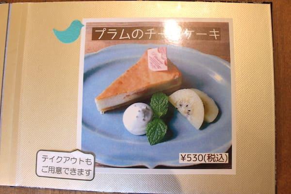 長町の人気カフェのプラムのチーズケーキの画像