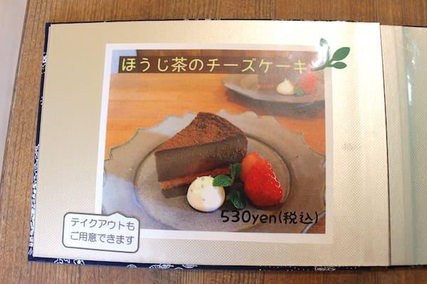 cafeこもれびのほうじ茶のチーズケーキの画像