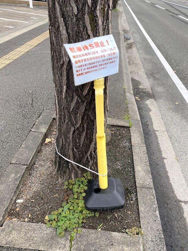 麺屋くまがいの駐車禁止の看板