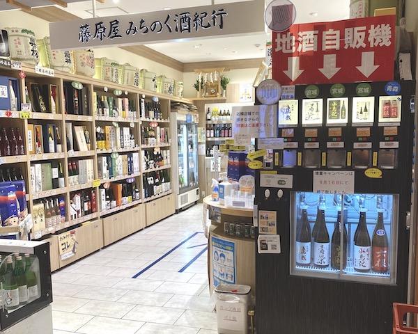 仙台駅の日本酒自販機の場所