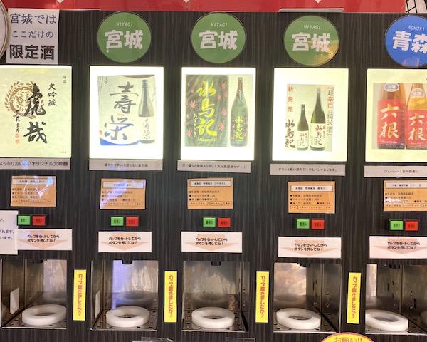 仙台駅の日本酒自販機の画像