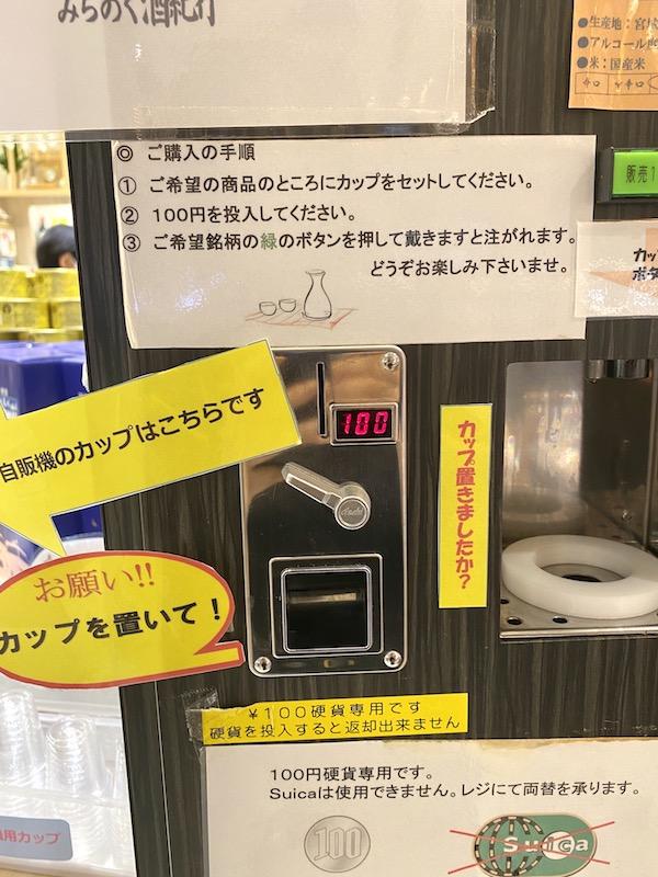 日本酒自販機はどこ