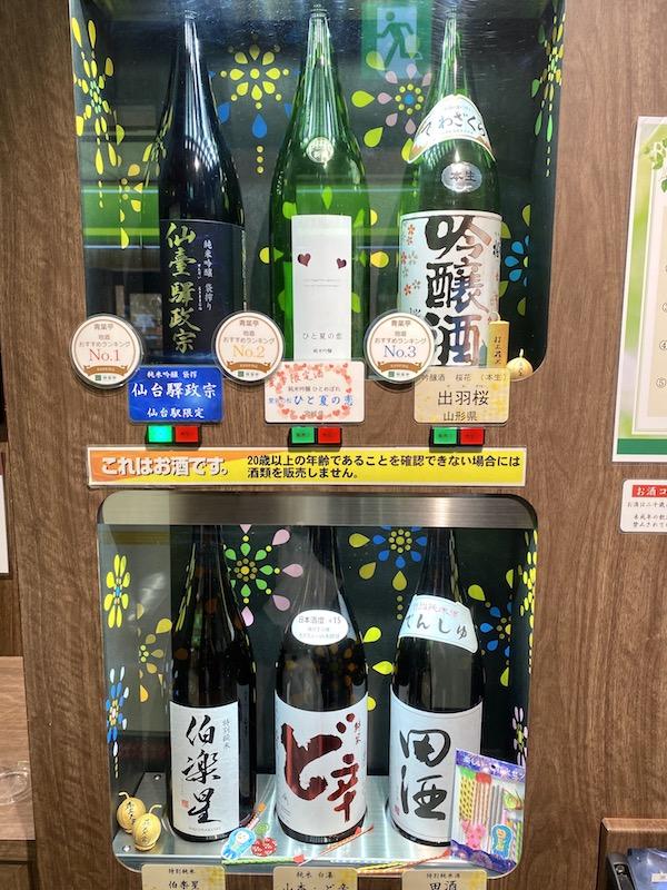 仙台駅新幹線改札内にある日本酒の自動販売機の画像