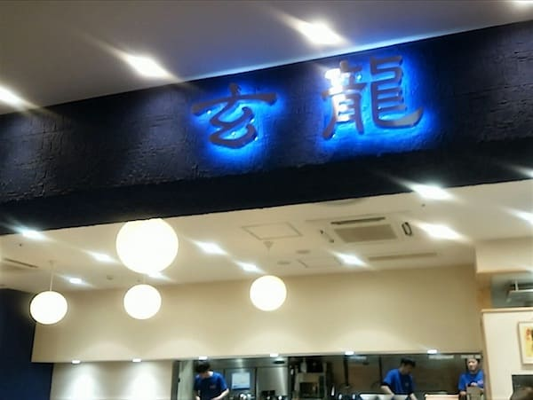 麺匠玄龍の外観画像