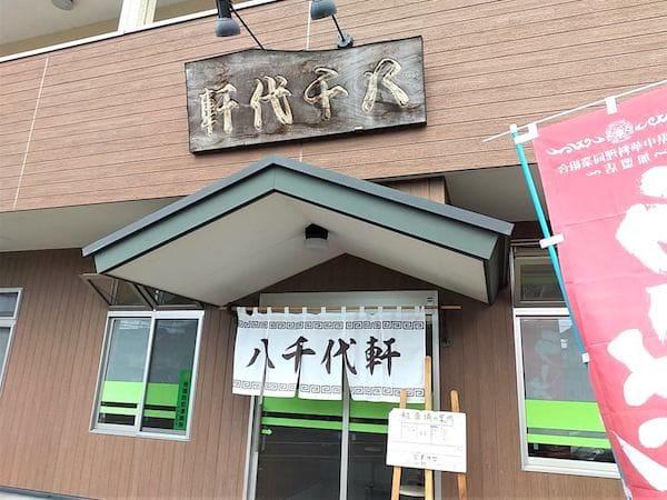 八千代軒 蒲町店の営業時間