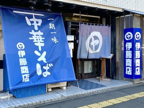 朝ラーの伊藤商店の外観画像