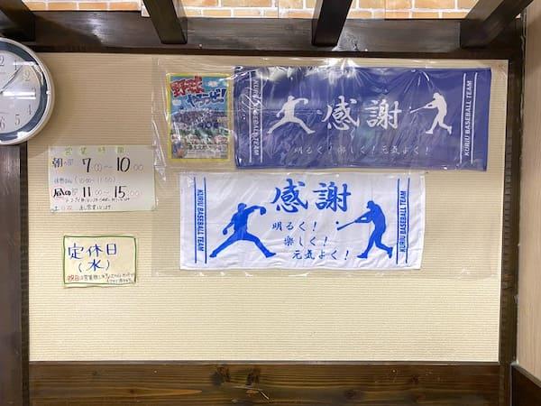 伊藤商店の営業時間の画像