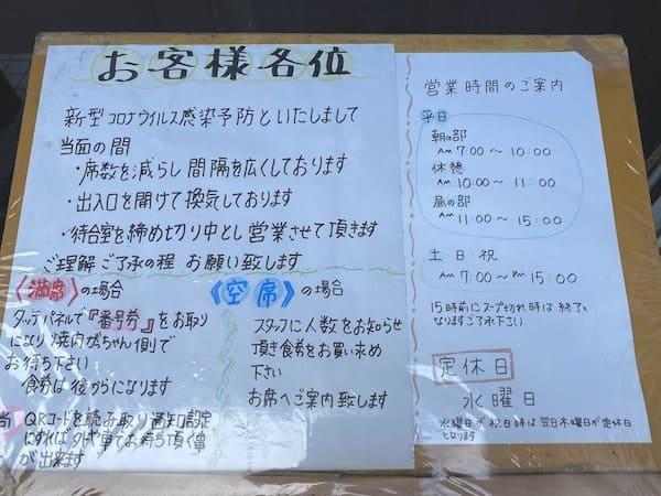 伊藤商店のコロナ対策について