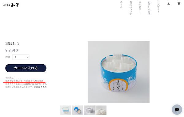 霜ばしらのオンライン販売