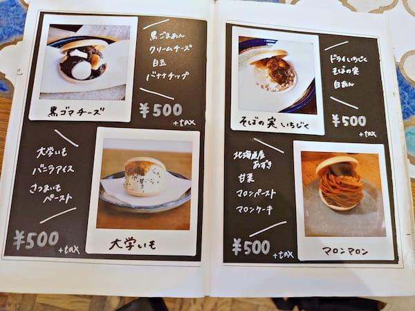 仙台の最中専門店のメニューの画像