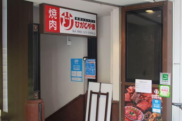焼肉レストランひがしやまの外観画像