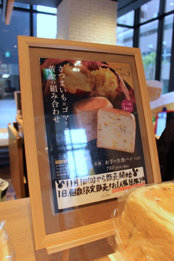 ラパン仙台の期間限定食パンの画像