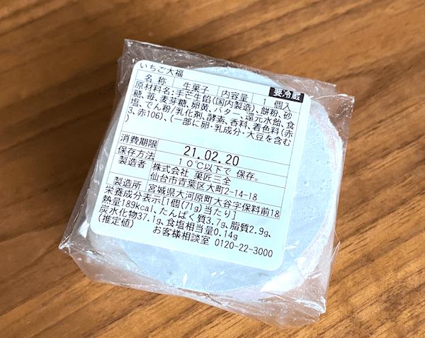 菓匠三全の期間限定いちご大福の原材料