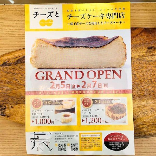 チーズとのグランドオープン時のチラシ画像