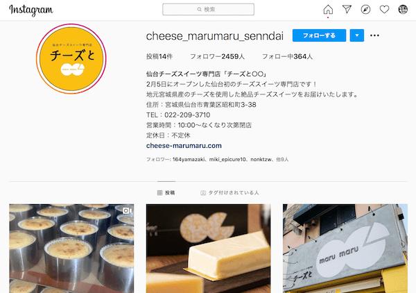 チーズとのインスタ画像