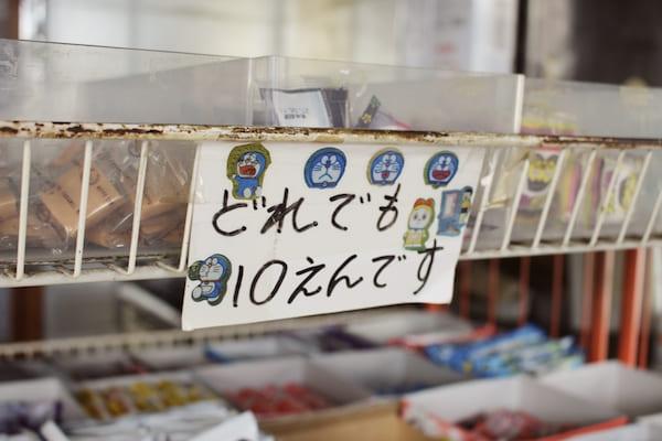駄菓子屋の値札画像
