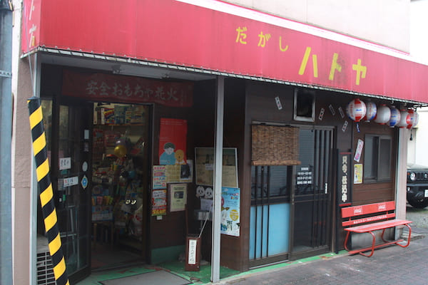 仙台の駄菓子店ハトヤの画像