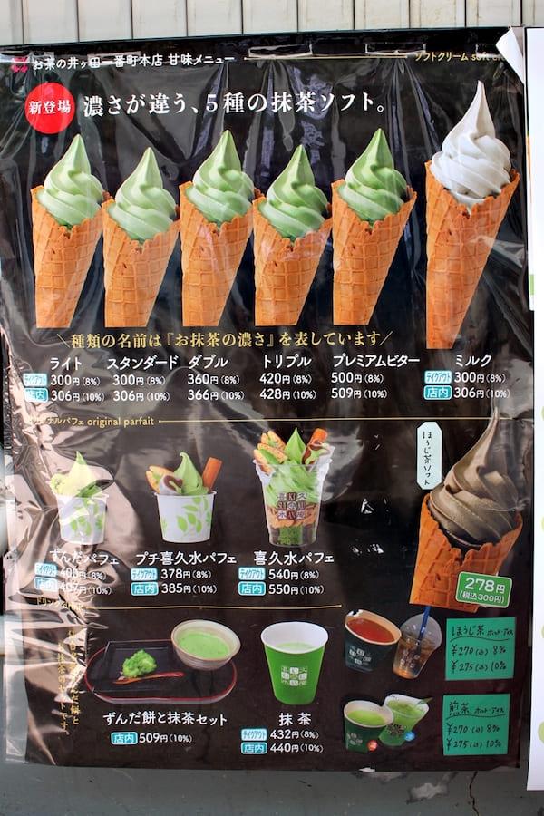 お茶の井ヶ田のソフトクリームの画像
