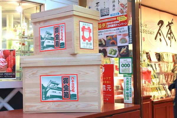 お茶の井ヶ田の初売りの茶箱