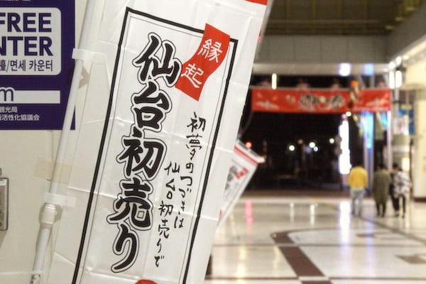 仙台初売りののぼりの画像